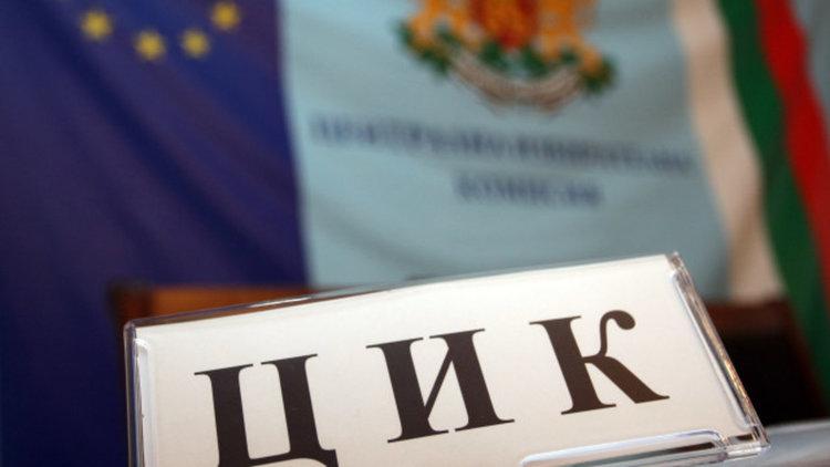 Изтеглиха номерата на бюлетините, с които партии и коалиции ще се явят на изборите на 26 март