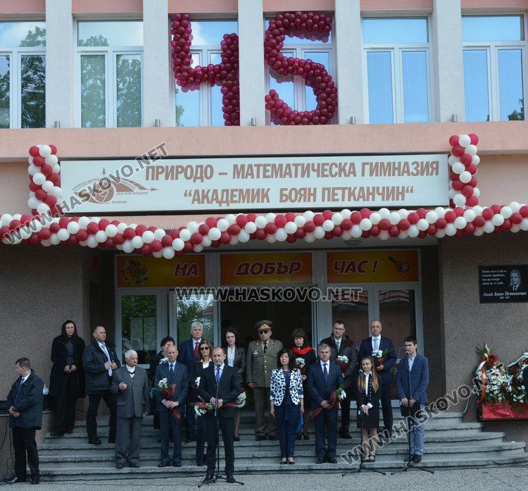 ПМГ Хасково с президентски плакет за 45-тата си годишнина