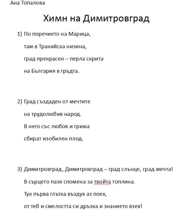 Текстът на Ана Топалова