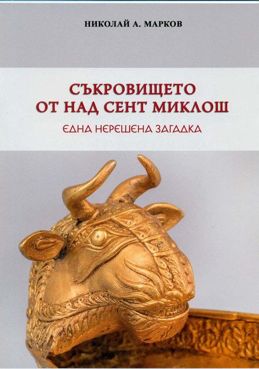 Най-загадъчното старобългарско съкровище – съкровището от Над Сент Миклош в луксозна книжка