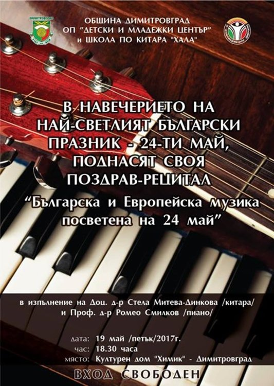 """Концерт """"Българска и европейска музика"""" в Димитровград за 24 май"""