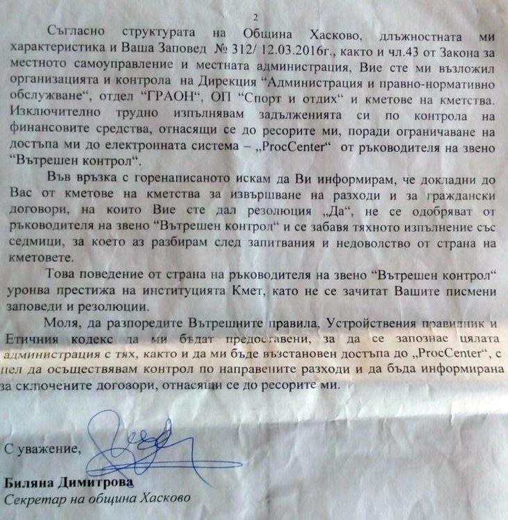 Вижте доклада на бившия секретар на общината Биляна Димитрова до кмета