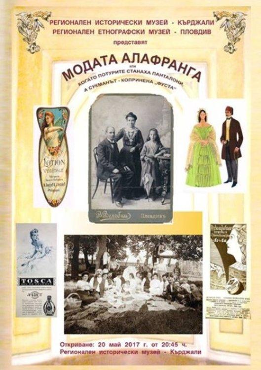 """""""Модата Алафранга"""" в Кърджали за Нощта на музеите"""