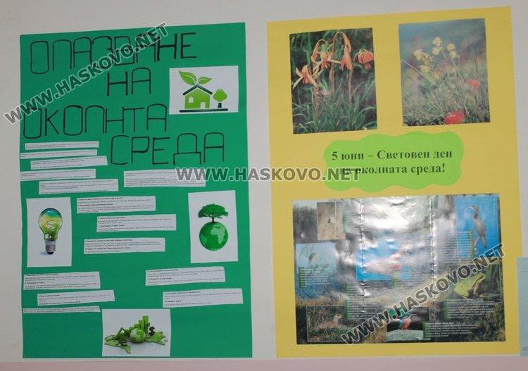 Как Каравеловци отбелязаха Световния ден на околната среда?