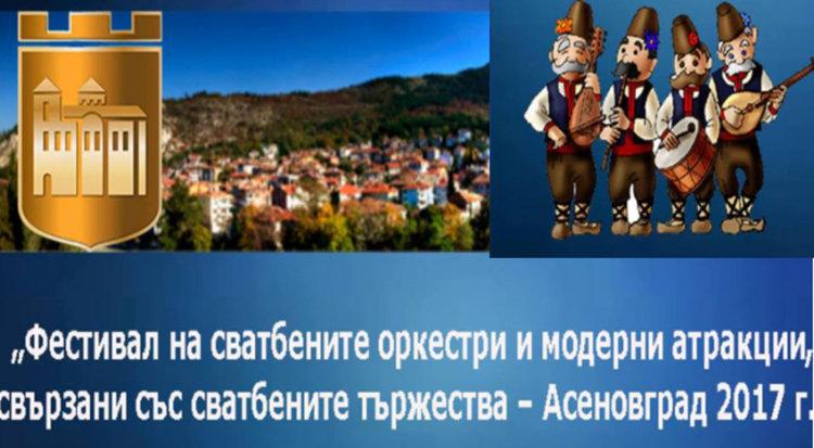 На Еньовден: Сватбени оркестри от три страни ще огласят центъра на Асеновград