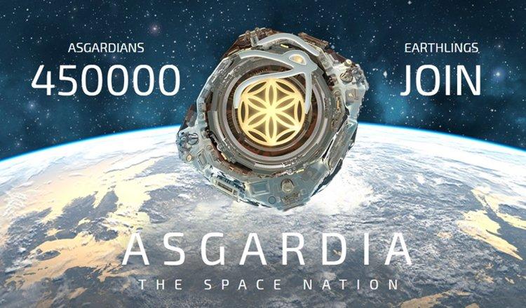 Асгардия - първата космическа нация