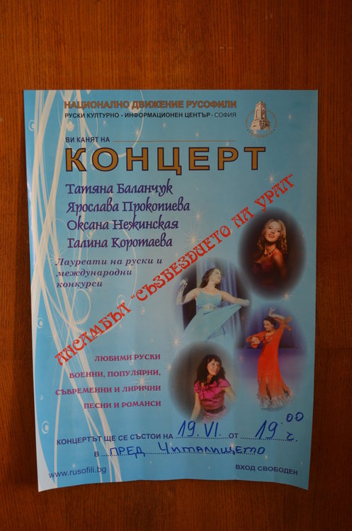 """Русофили"" ни канят на концерт на руско каре дами"