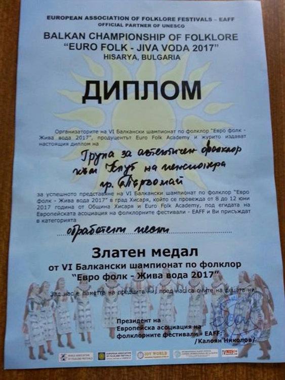 И любеновските певици са отличени със златен медал на фолклорния шампионат