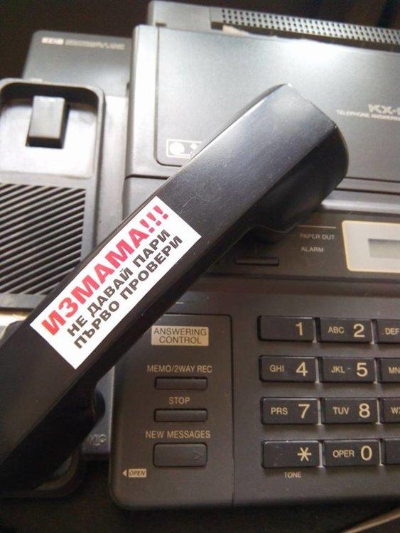 По пет години затвор за телефонни измамници