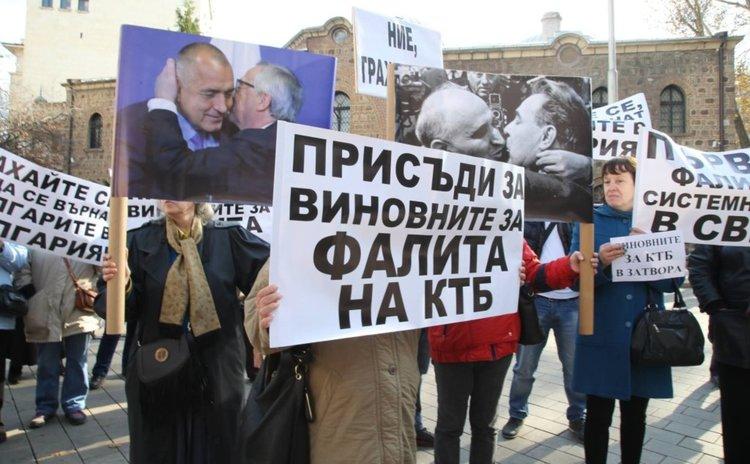 Вложители в КТБ на протест пред президентството 10.11.2016 год