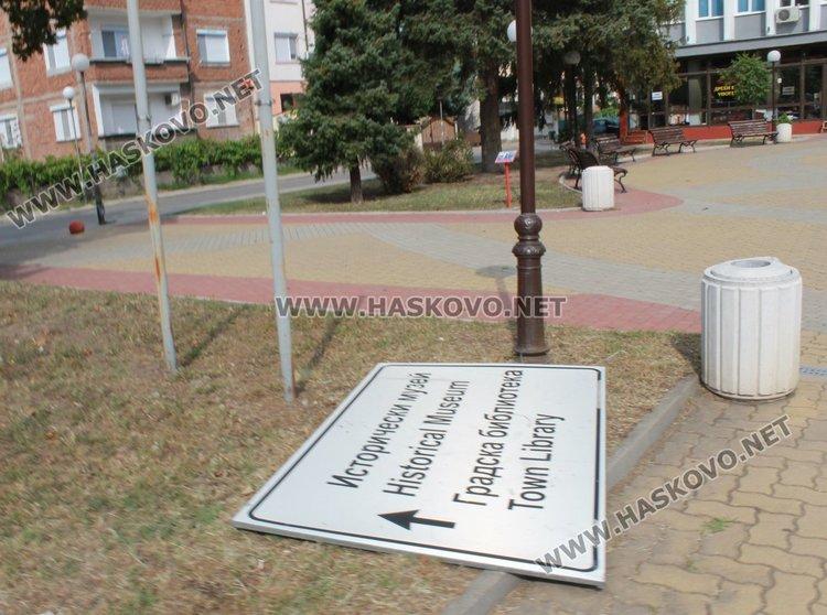 """Указателната табела, насочваща към Историческия музей и Градска библиотека """"П.Пенев"""" в Димитровград  стои на земята от дни насам пишат читатели"""