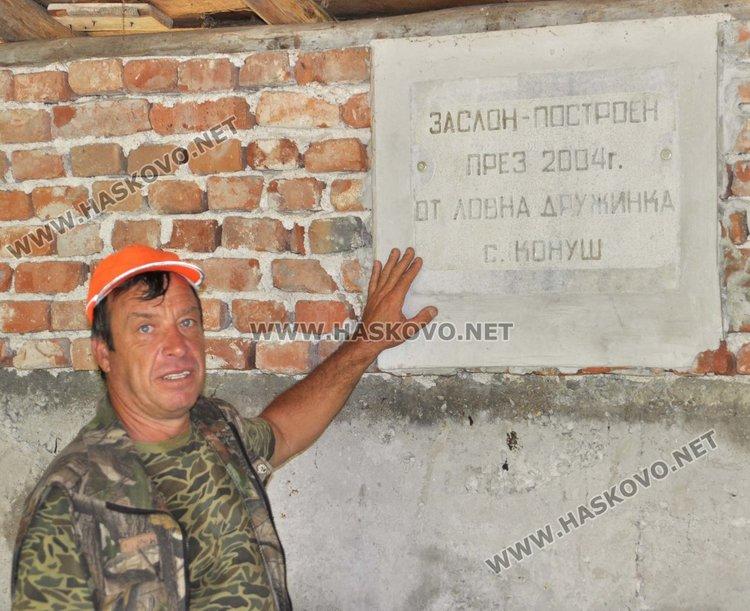 Младен Марчев показва плочата, увековечаваща построяването на ловния заслон