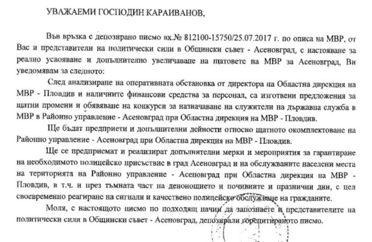 От МВР отговориха на искането за увеличаване на щатовете в РУП - Асеновград