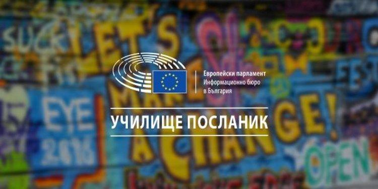 30 български училища ще бъдат посланици на ЕП