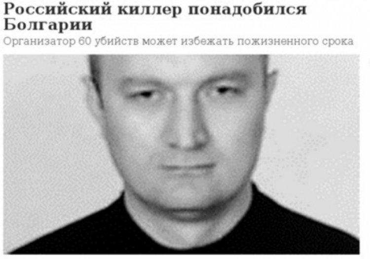 Австрия ще екстрадира в Русия издирвания от България килър Джако