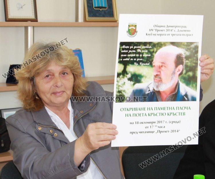 Секретарят на читалището в Длъгнево Недялка Гинчева