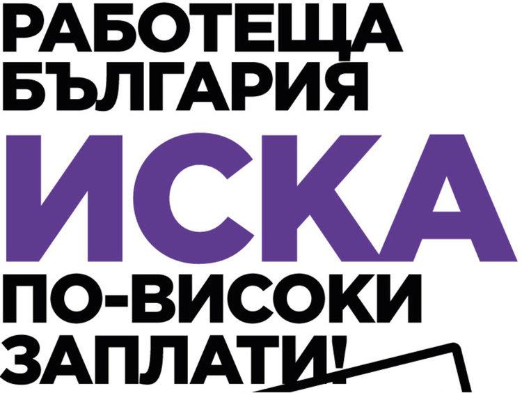 Работеща България излиза на протест за достойни заплати