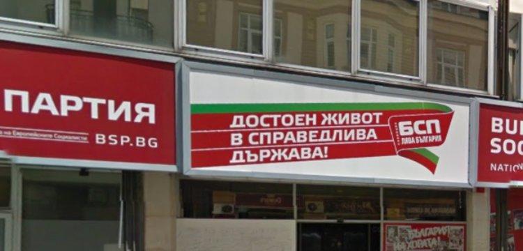 БСП: С наближаване на местните избори, атаките срещу наши кметове ще се засилват