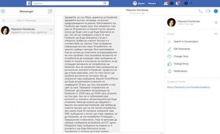 Нова измама дебне във Facebook