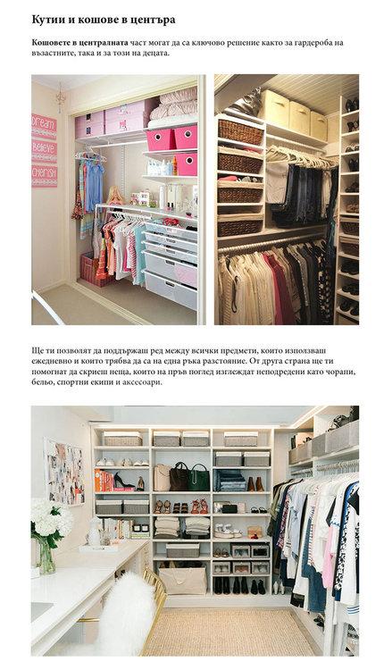 Изкуството да подредиш гардероба