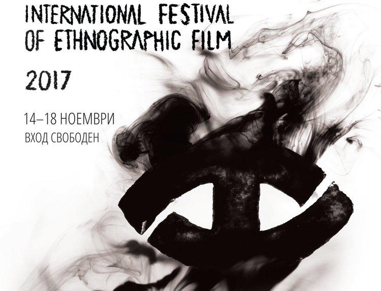Светът на спиритуализма  се разкрива на Международен фестивал на етнографския филм в София
