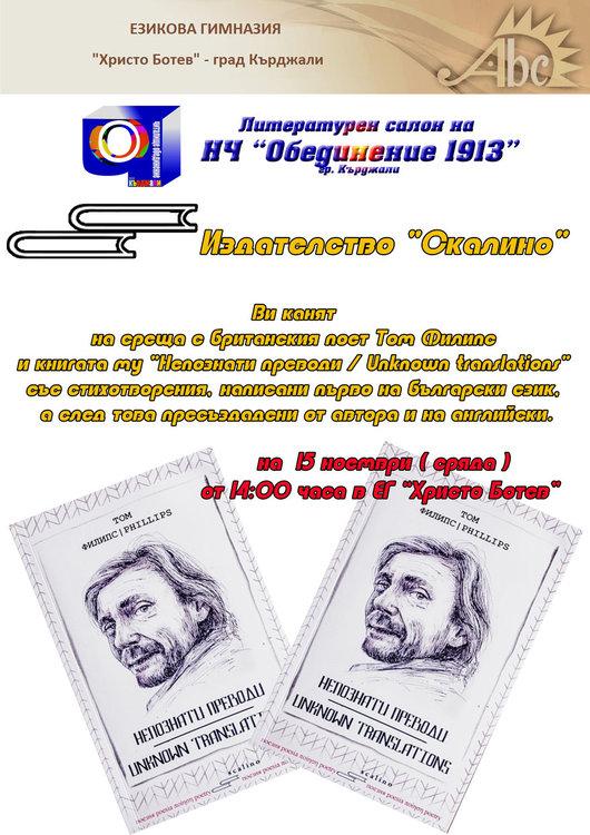 Потомък на английски ренесансов поет ще чете сихове на български в Кърджали