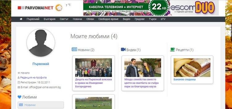Потребителите на Parvomai.NET вече са със свой профил