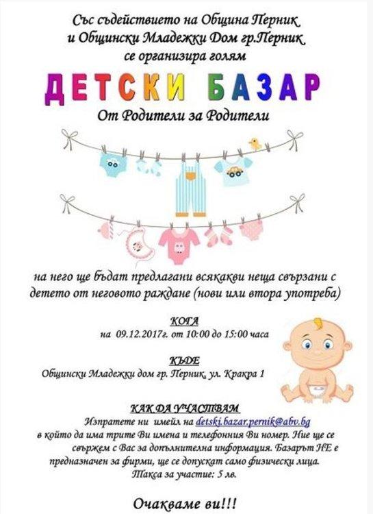 Детски базар отваря врати в Перник на 9 декември