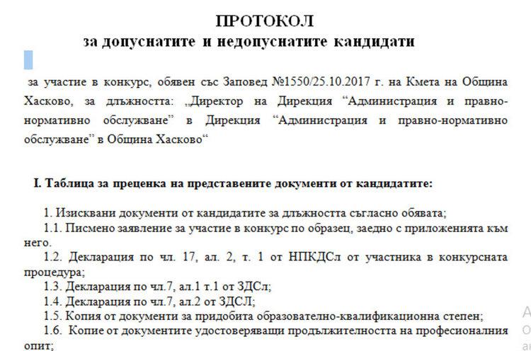 Протоколът на комисията за шеф на административната дирекция. Един от кандидатите е Гергана Киримова