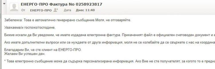 Фалшив имейл от Енерго-Про праща вируси