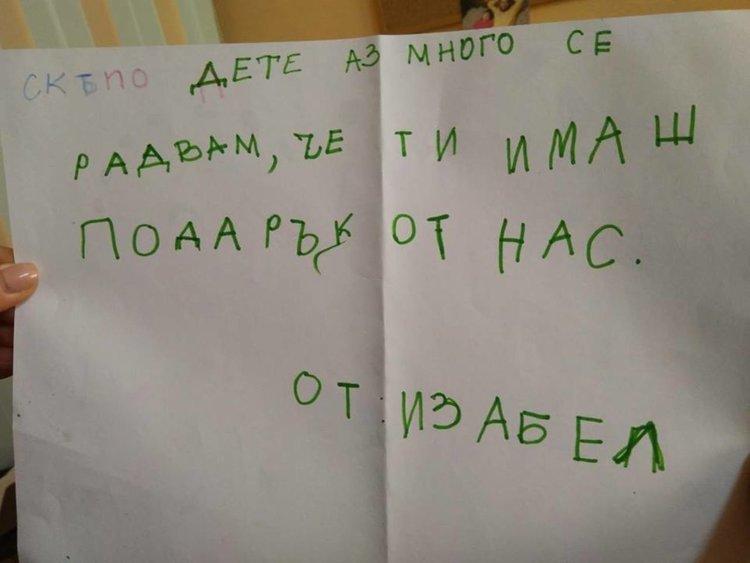 Писмо на малката Изабел до дете, което ще получи подарък