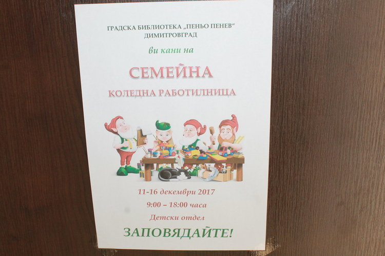 Семейна коледна работилница отвори врати в димитровградската библиотека