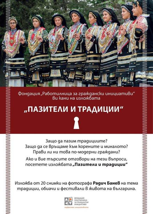 Уникална изложба със снимки на изчезнали традиции в България откриват в Музея в Смолян