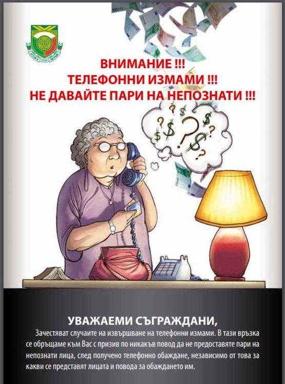 Община Димитровград с кампания срещу телефонните измами