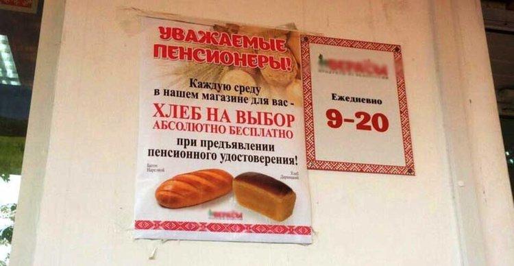 Предприемач реши да раздава безплатно хляб и получи болезнен опит