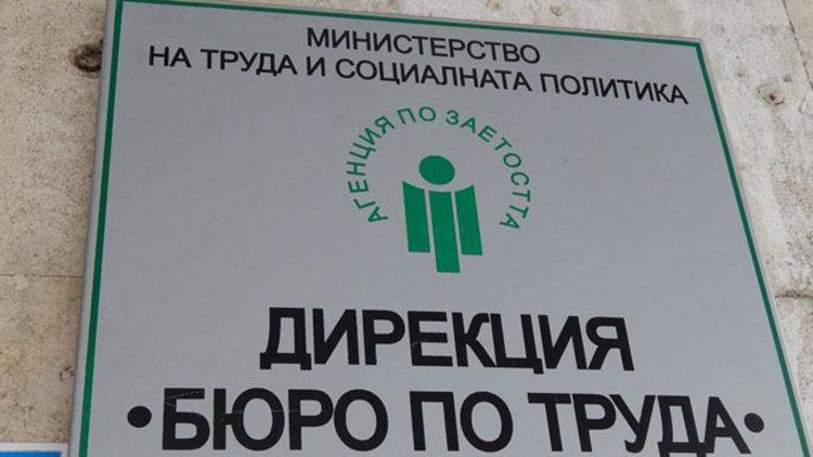 Свободни работни места в Смолян към 12 януари