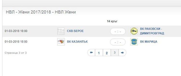 """ВК """"Раковски"""" приема ЦСКА в мач в зала """"Младост"""""""