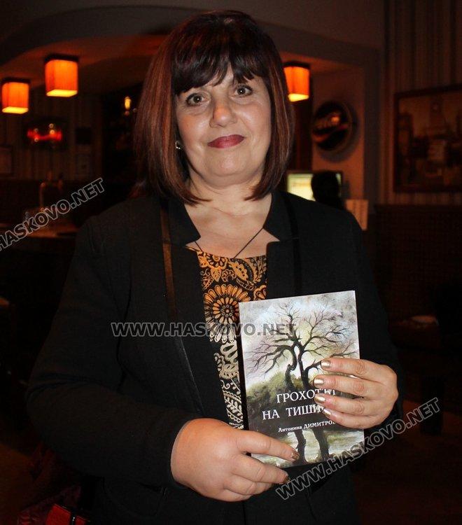 Антонина Димитрова представи в КДК новата си поетична книга