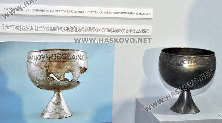 Чашата на Юстиниан /вляво е показано как е изглеждала, когато е открита/