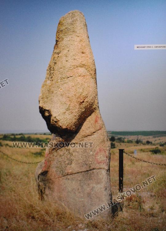 Менхирът край Овчарово