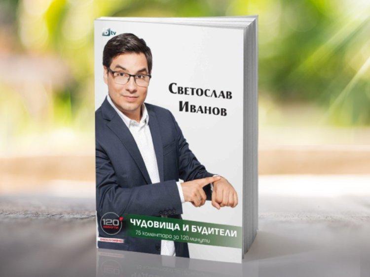 """КДК Смолян представя книгата  """"Чудовища и будители"""" на журналиста Светослав Иванов"""