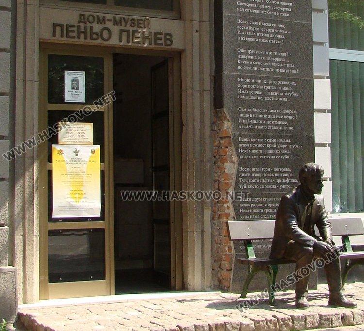 """Музикално- поетична вечер ще се проведе в Дом-музей """"П.Пенев"""""""