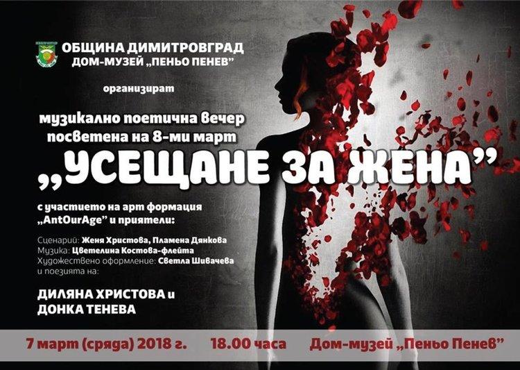 """""""Усещане за жена"""" днес в Димитровград"""