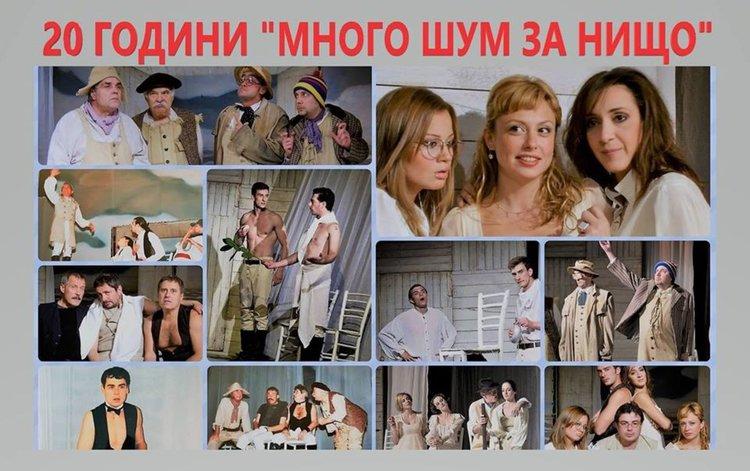 """Постановката """"Много шум за нищо"""" ще се играе в Димитровград на 19 март"""