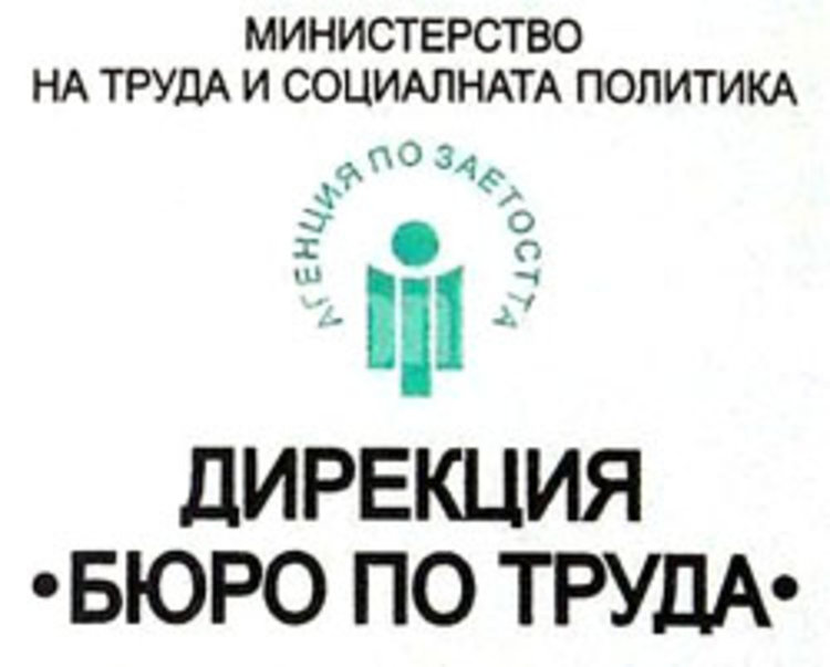 Работни места, обявени на борсата в Смолян към 13 март