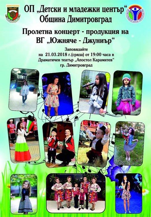 Организират пролетен концерт в Димитровград