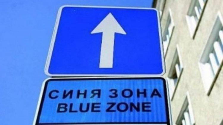 Въвеждат Синя зона в Перник