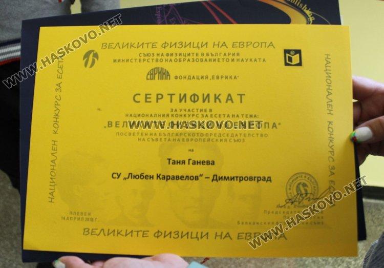 Каравеловци впечатлиха с проект за аварията в Чернобил