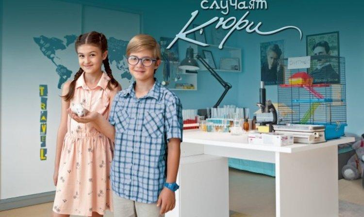 """5 любопитни факта за детския филм """"Случаят Кюри"""""""