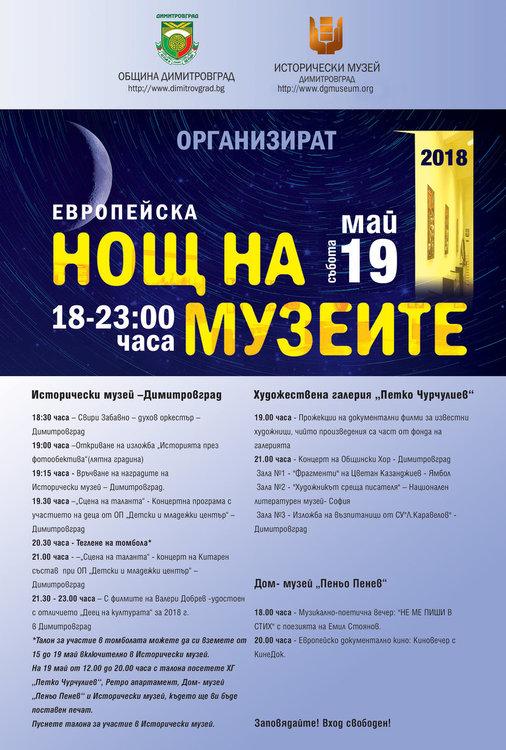 Организират томбола за нощта на музеите в Димитровград